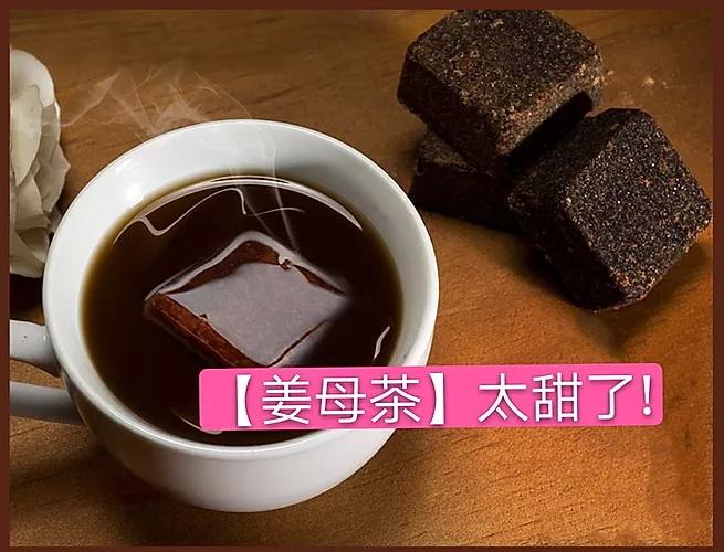 文冬姜母茶